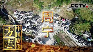 《中国影像方志》 第576集 福建周宁篇| CCTV科教