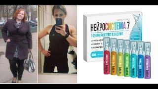 постер к видео Нейросистема 7 в аптеке отзывы реальных покупателей препарат для похудения сколько стоит