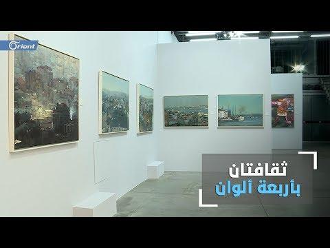 ثقافتان بأربعة ألوان... معرض للفنون التشكيلية بمشاركة فنانين سوريين وأتراك  - سوريا  - 18:53-2019 / 6 / 23
