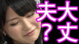 AKB の指原莉乃、 横山由依、山本彩、 渡辺麻友ちゃん達が イベントで披...