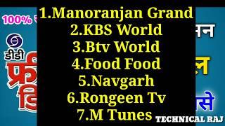 DD Free Dish 41th E Auctoin 7 New Channel Soon  ये 7 चैनल आपके लिए लॉन्च होगे
