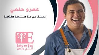 (خاص بالفيديو).. عمرو حلمي يكشف سر عشقه للسياحة الغذائية