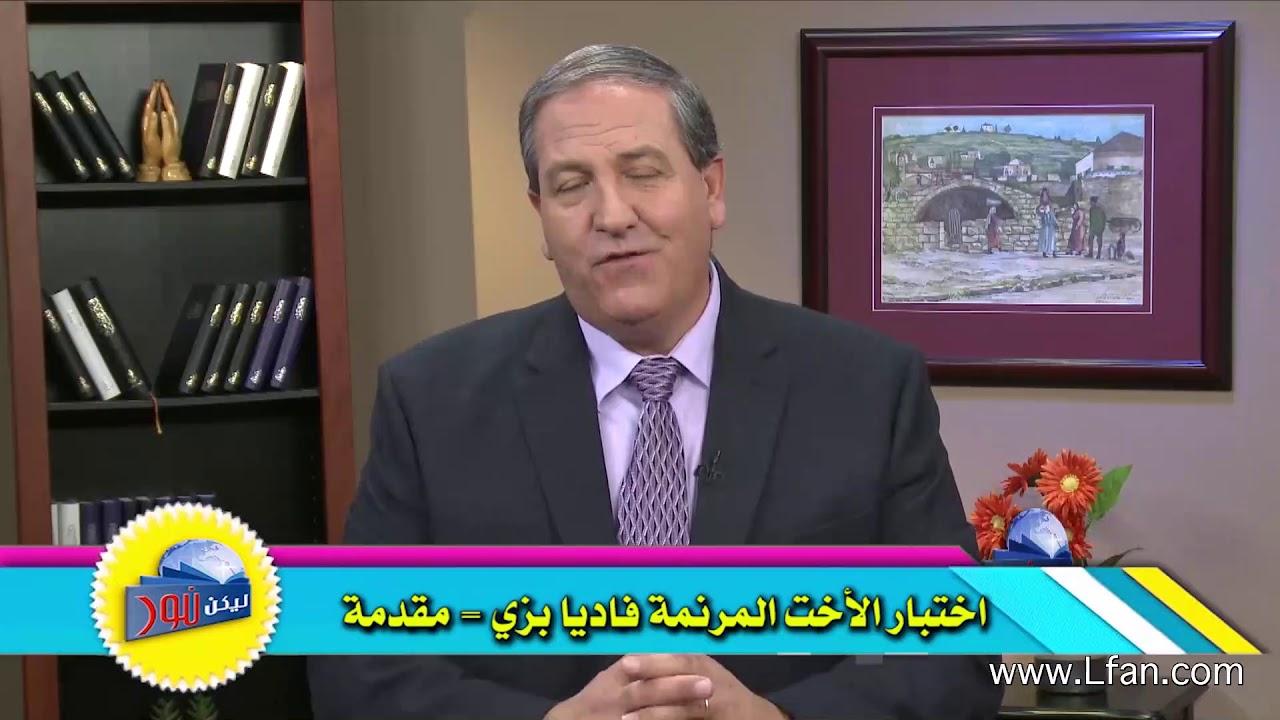 443 مقدمة اختبار الاخت المرنمة فاديا بزي