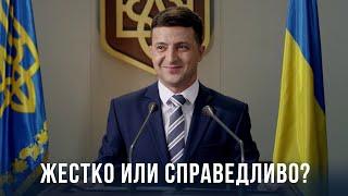 Депутаты больше не воруют!  | Президент - Слуга Народа