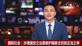 [中国新闻] 国际社会:涉港国安立法是维护国家主权的正当之举 | CCTV中文国际