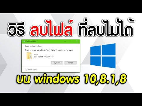 วิธีลบไฟล์ ที่ไม่สามารถลบได้ บน windows 10,8.1,8 ได้ชัวร์!!!