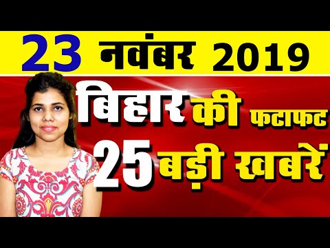 Latest Bihar today news of all districts video in Hindi.Get latest news of Patna,Gaya.