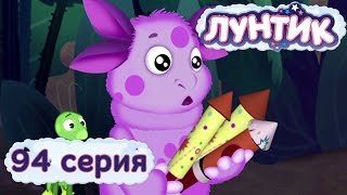 Лунтик и его друзья - 94 серия. Фейерверк