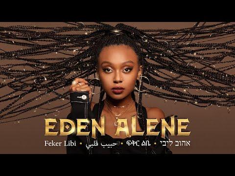 """עדן ×�×œ× ×"""" - Eden Alene - Feker Libi"""