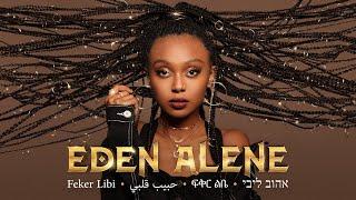 עדן אלנה - Eden Alene - Feker Libi - השיר של ישראל לאירוויזיון 2020!