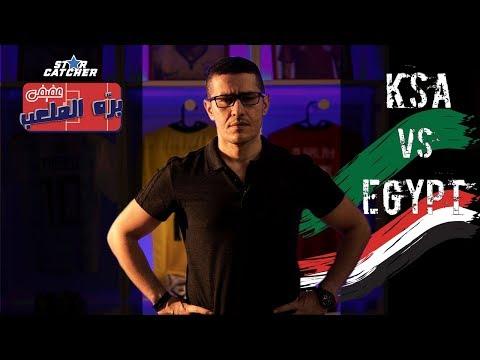 عفيفي بره الملعب 'Star Catcher' - تحليل مباراة مصر والسعودية - 25/6/2018