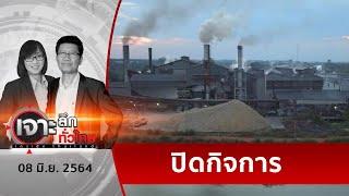 ด่วน! มิตซุยประกาศปิดโรงงานน้ำตาลกุมภวาปี | เจาะลึกทั่วไทย