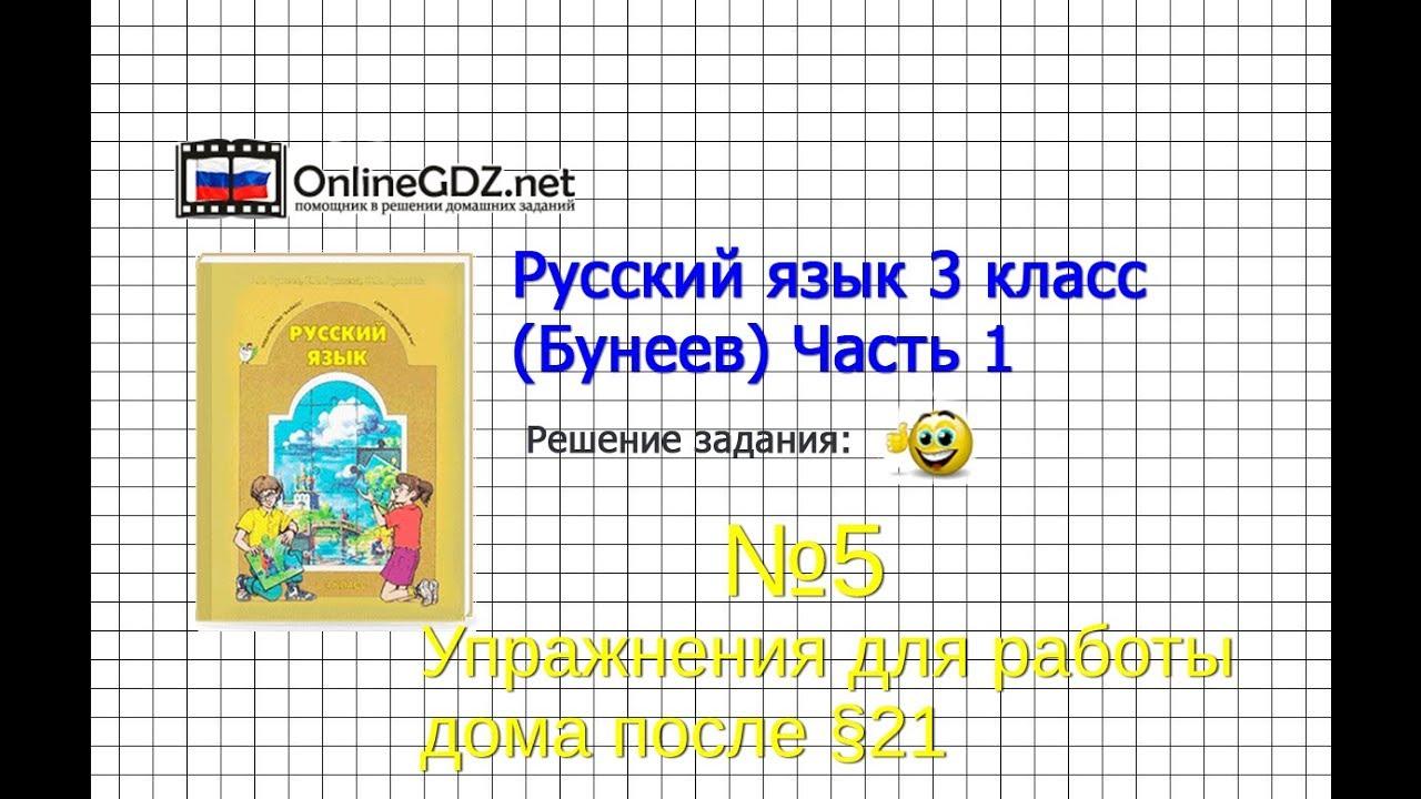 Русския язык 3 класс части речи бунеев упражнение