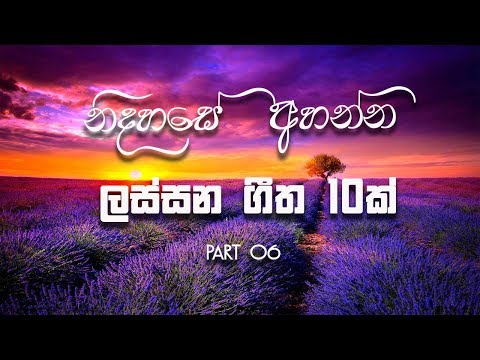 Beautiful 10 Sinhala Classic Songs - old Songs - TOP 10 || Jukebox || Part 06 || MUSIC HUB SL ||