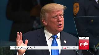 TOLOnews 10pm News 19 September 2017 / طلوعنیوز، خبر ساعت ده، ۲۸ سنبله ۱۳۹۶