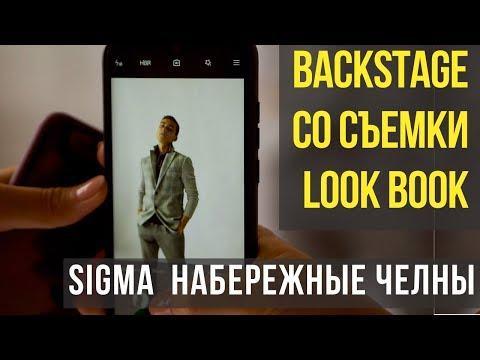 Backstage со съемки Look Book | Sigma Набережные Челны