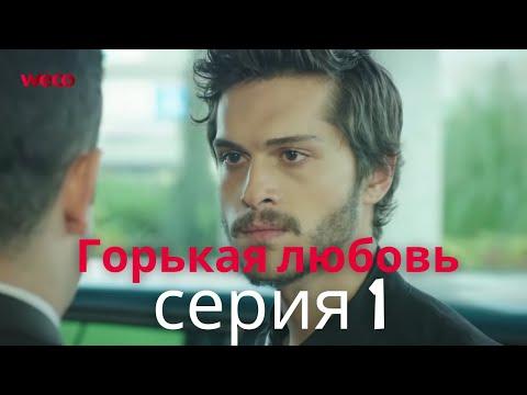 Турецкий сериал горькая жизнь на русском языке