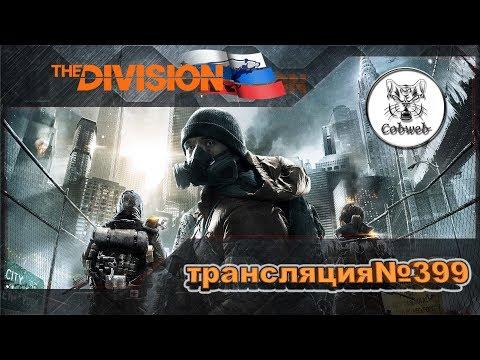 The Division | Патч 1.6.1 | Щитовика понерфили ? |
