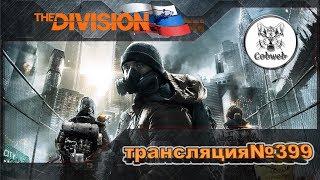 The Division   Патч 1.6.1   Щитовика понерфили ?  