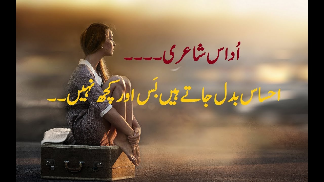 Mohabbat urdu sad poetry | sad love poetry 2 line | urdu poetry |  Rehmatullah Qasim