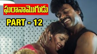 Gharana Mogudu Telugu Movie | Part 12/12 | Chiranjeevi | Nagma | Vani Viswanath