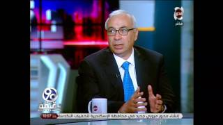 90 دقيقة - لماذا تراجع الاعلام المصري امام الاعلام الخاص وما هي الاسباب المؤدية لذلك