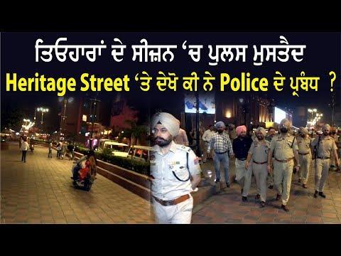 Harmandir Sahib ਨਜ਼ਦੀਕ ਇਲਾਕਿਆਂ `ਚ Police ਦਾ ਭਾਰੀ ਪਹਿਰਾ !