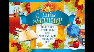 Яркая музыкальная видео открытка с 1 Сентября! День знаний!