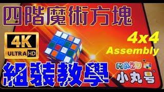 【4K】【組裝教學】四階組裝示範 - 紳藍四階組裝流程 Assembly of 4x4 cubes