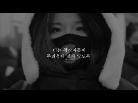 레진 불공정 규탄연대