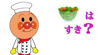 アンパンマンの歌| スパゲティヨーグルトはすき?「Do You Like Spaghetti Yogurt?」
