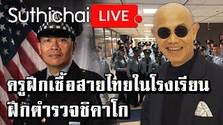 Suthichai Live  ครูฝึกเชื้อสายไทยในโรงเรียนฝึกตำรวจชิคาโก