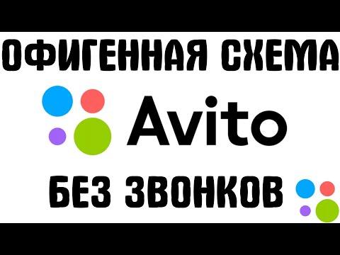 ОФИГЕННАЯ СХЕМА на AVITO / 600 рублей в ДЕНЬ без ЗВОНКОВ на АВИТО
