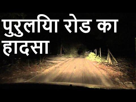 Hindi Horror Stories- 01 Haunting on Purulia Road | Hindi | Just Saw A Ghost
