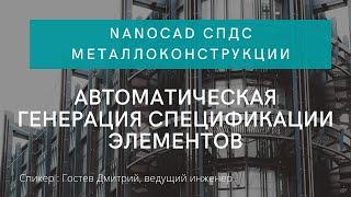 Автоматическая генерация спецификации элементов в nanoCAD СПДС Металлоконструкции