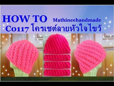 How to C0117 Crochet hat / หมวกโครเชต์ ลายหัวใจไขว้ _ Mathineehandmade