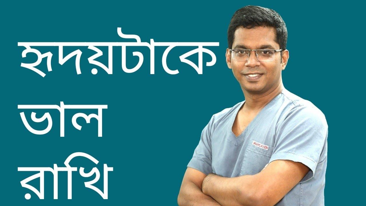 Healthy Heart. হৃদয়টাকে ভাল রাখি। Dr. Saklayen Russel