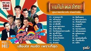 ลูกทุ่งจุฬารัตน์ Vol.02 #แม่ไม้เพลงไทย