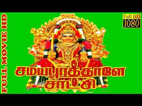 Tamil Full Movie HD | Samaya Puratale Satchi | K.R.Vijay.Nalini | Devotional Movie