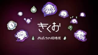Kikuo - おばけの招待状 (Invitation from Spooky)