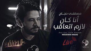 Moustafa Hagag - Ana Kan Lazm At3aqb | مصطفي حجاج – اغنية أنا كان لازم اتعاقب - حصريا