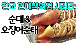 Korean Sausage (Sundae) & Squid Korean Sausage Mukbang! (w/The Great Library)