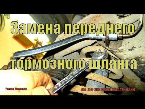 Как заменить передний тормозной шланг ВАЗ-2101-2107.