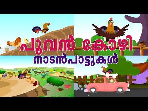 Kids Animation Songs || പൂവൻ കോഴിയുടെ പാട്ട് || Poovan Kozhi Song || Malayalam Nursery Song || M F C