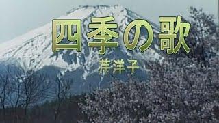 四季の歌 (カラオケ) 芹洋子