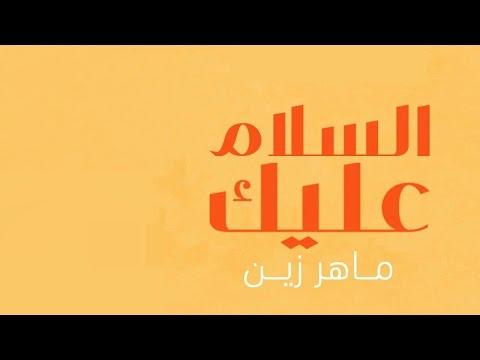 Maher Zain - Assalamu Alayka Arabic Version | ماهر زين - السلام عليك