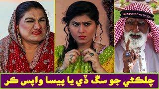 Chilkni Jo Sangh Day Ya Paisa Wapis Kar | Sindh TV Soap Serial | HD 1080p | SindhTVHD Drama