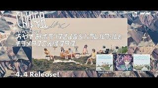 でんぱ組.inc New Single 2018.4.4 Release おやすみポラリスさよならパ...