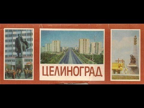 Город Целиноград, Казахстан, Астана во времена СССР (Акмола)