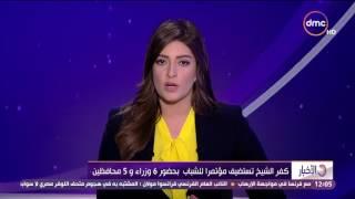 الأخبار - كفر الشيخ تستضيف مؤتمراً للشباب بحضور 6 وزراء و5 محافظين